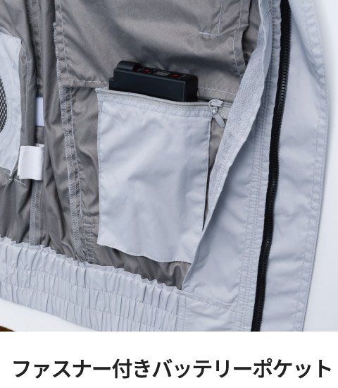 村上被服(HOOH) V8302:ファスナー付きバッテリーポケット