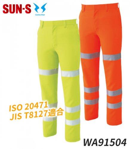 【class2適合】公視認性安全服スラックス(服のみ)|サンエス WA91504