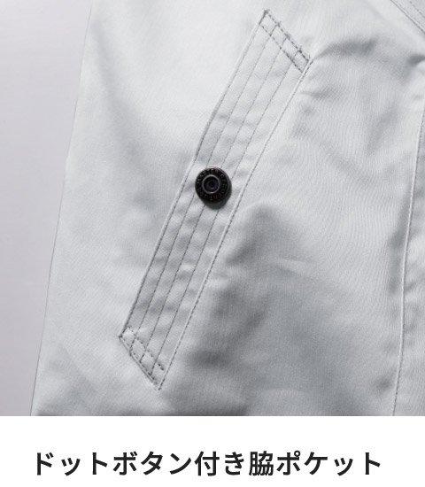 村上被服(HOOH) V9501:ドットボタン付き脇ポケット