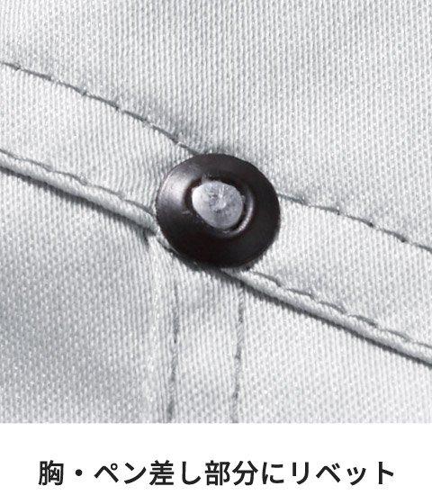 村上被服(HOOH) V9501:胸・ペン差し部分にリベット