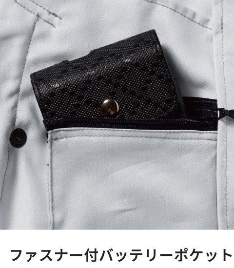 村上被服(HOOH) V9501:ファスナー付きバッテリーポケット
