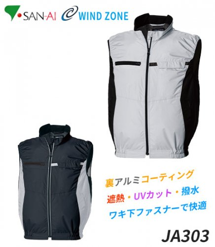 商品型番:JA303|【高機能】裏アルミ加工で遮熱・UVカット!脇ファスナー付で脇下も超快適なベスト単体(服のみ)|三愛 JA303