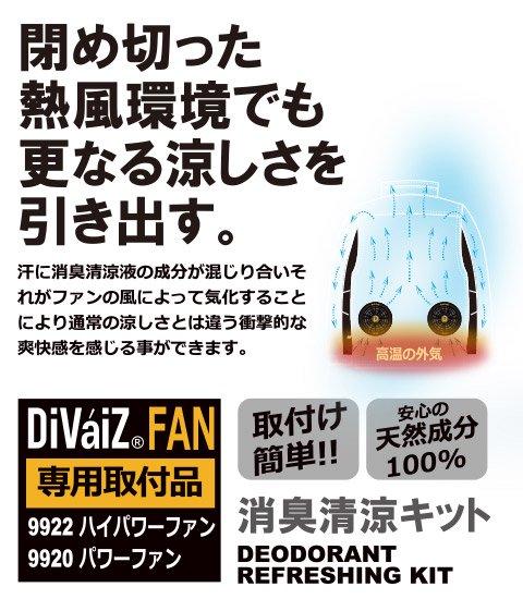 三愛空調服WIND ZONE専用 デオドラントキット 9910の効果