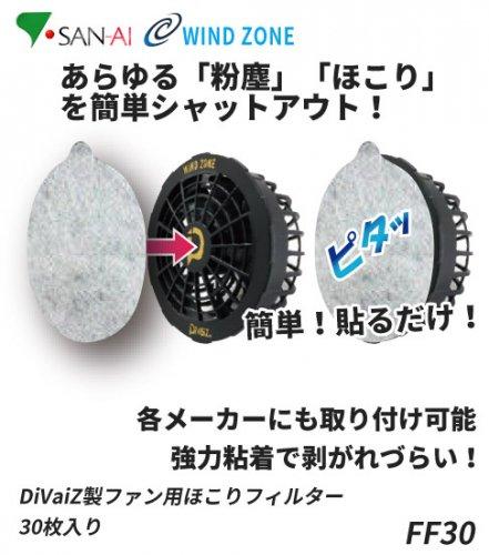 【DiVaiZ製ファン用】ほこりフィルター30枚セット|三愛 FF30