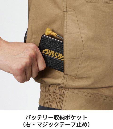 バートル AC1131:バッテリー収納ポケット(右・マジックテープ止め)