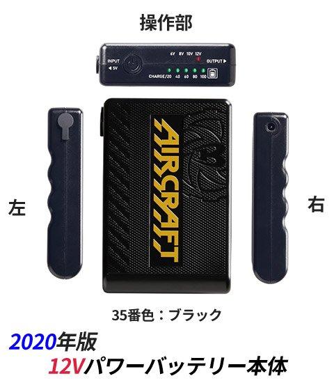 バートル AC240:バッテリーセット