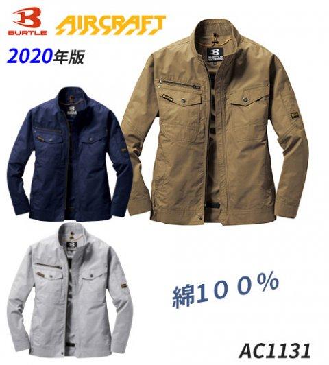 【エアークラフト】綿100%ハードワーク&レジャー対応ブルゾン単体(服のみ)|バートル AC1131