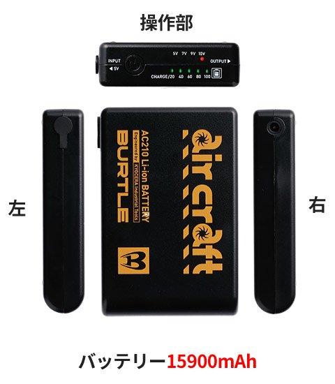 商品型番:AC1121-SET|オプション画像:18枚目