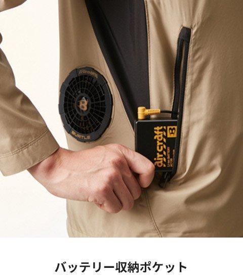 バートル AC1111:バッテリー収納ポケット