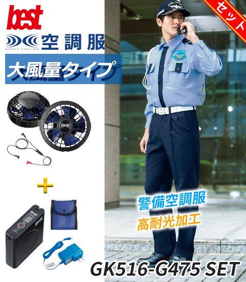 商品型番:GK516-G475 SET|【警備空調服】高耐光加工の警備服空調服スターターセット(シャツ+ズボン+ブラック色ファン・バッテリーフルセット)|GK516-G475 SET