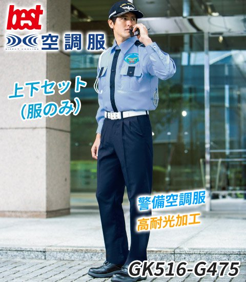 【警備空調服】高耐光加工の警備服空調服上下セット(服のみ)|ベスト GK516-G475