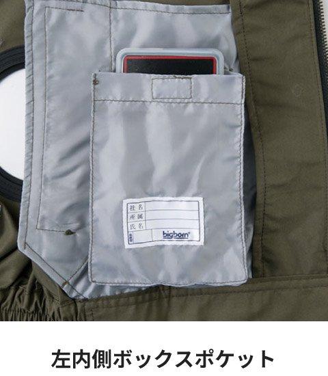 商品型番:BK6078-SET|オプション画像:9枚目