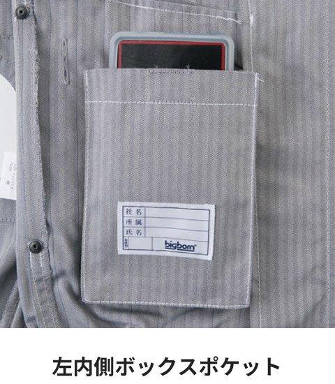 商品型番:BK6067-SET|オプション画像:8枚目