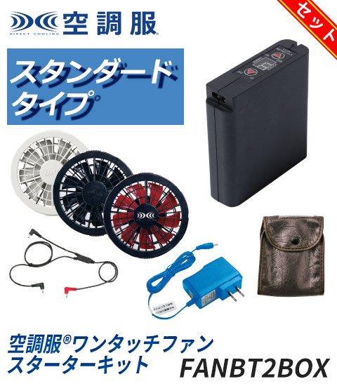 商品型番:BF-975-SET|オプション画像:11枚目