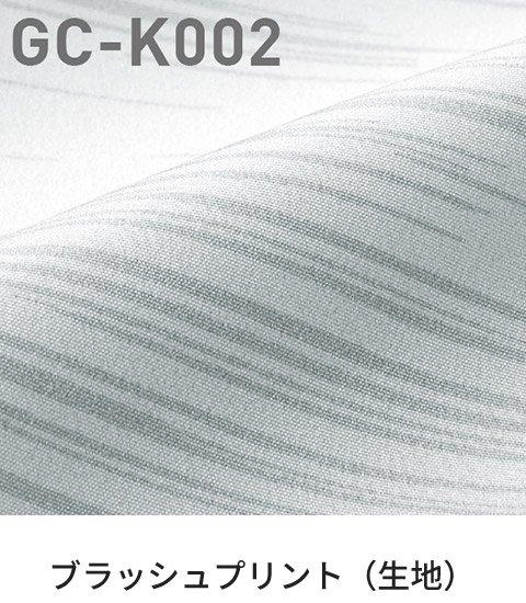 商品型番:GC-K002-SET|オプション画像:8枚目