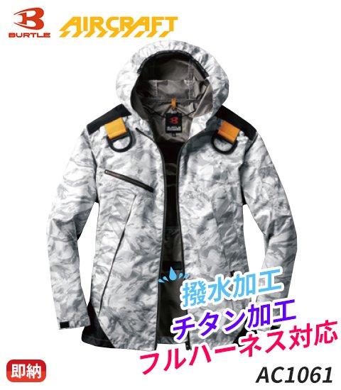【即納】≪エアークラフト≫UVカット・遮熱効果のあるチタン加工フルハーネス対応長袖ブルゾン単体(服のみ)|バートル AC1061