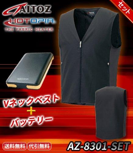 【HOTOPIA®(ホットピア)】電熱線ヒーターとは一線を画す、最新技術、特許取得の洗える布製ヒーターVネックベストバッテリーセット|アイトス AZ-8301-SET
