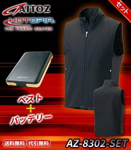 【HOTOPIA®(ホットピア)】電熱線ヒーターとは一線を画す、最新技術、特許取得の洗える布製ヒーター立ち襟ベストバッテリーセット|アイトス AZ-8302-SET