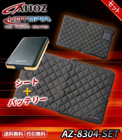 【HOTOPIA®(ホットピア)】電熱線ヒーターとは一線を画す、最新技術、特許取得の洗える布製ヒーターシートバッテリーセット|アイトス AZ-8304-SET