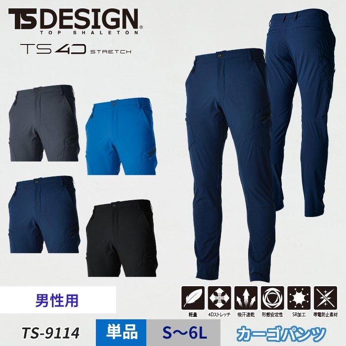 TS-9114