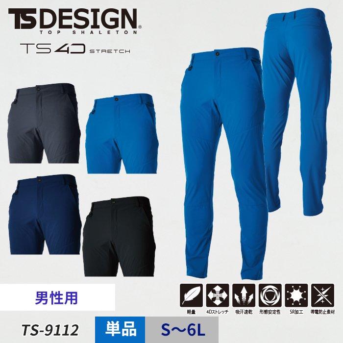 TS-9112