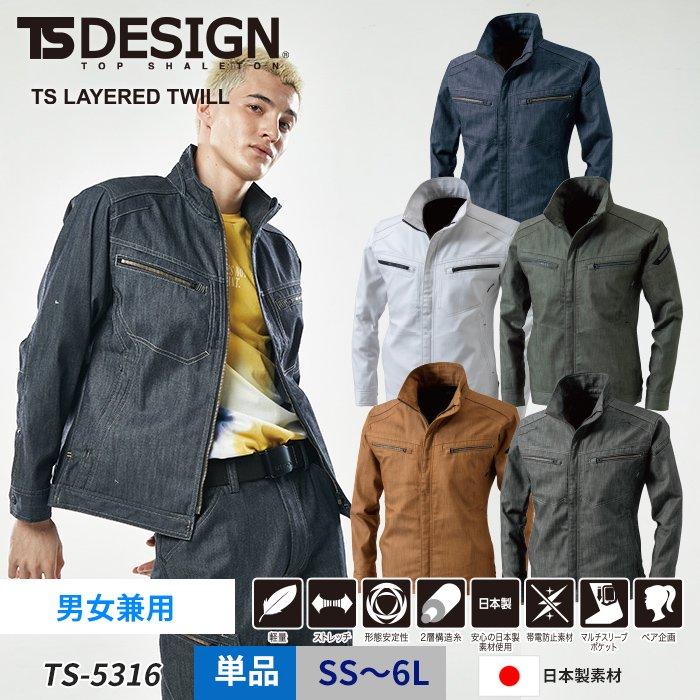 【作業服ブルゾン】 TS レイヤードツイル デニムライク ロングスリーブジャケット ≪男女兼用≫|藤和 TS-5305