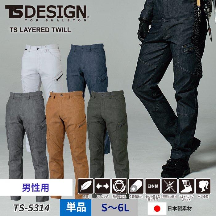 【作業服ブルゾン】 TS レイヤードツイル デニムライク カーゴパンツ ≪男性用≫|藤和 TS-5314