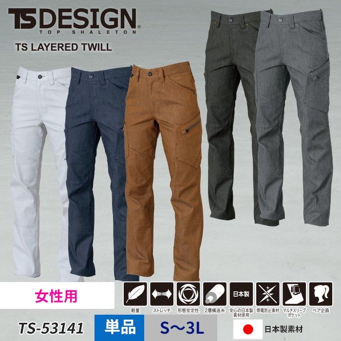 TS-53141