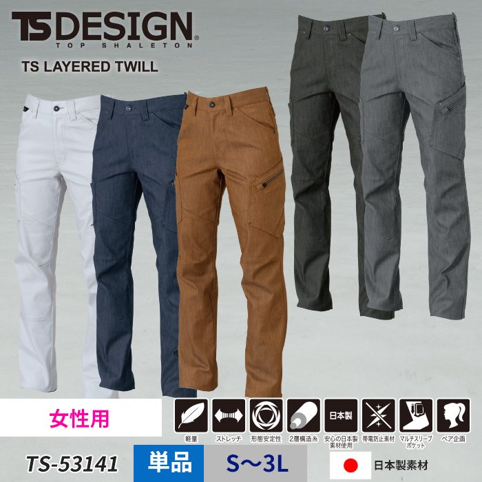 【作業服ブルゾン】 TS レイヤードツイル デニムライク カーゴパンツ ≪女性用≫|藤和 TS-53141
