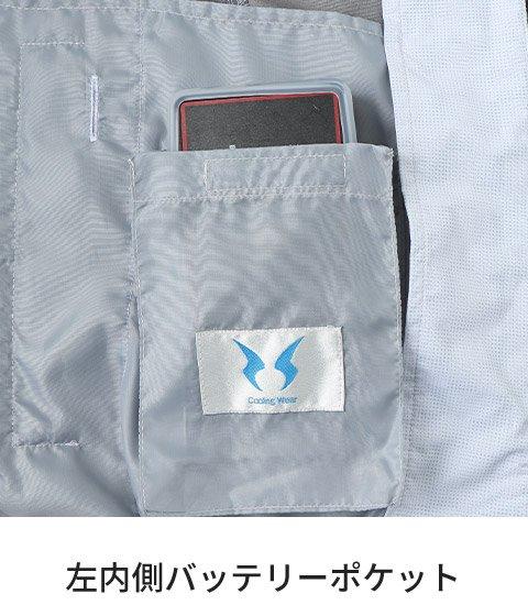 サンエス KF102:左内側バッテリーポケット
