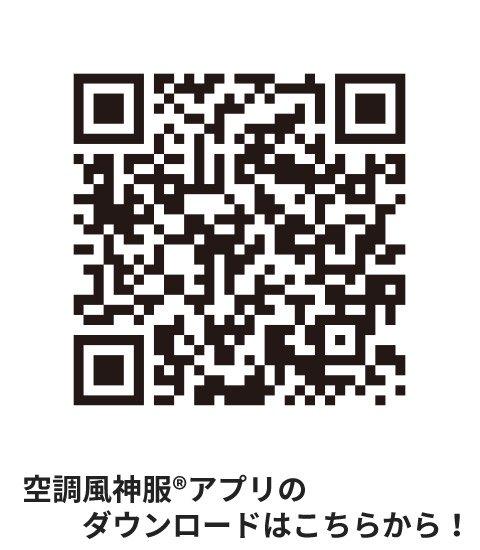 サンエス RD9090J バッテリーセット 空調風神服®アプリダウンロード
