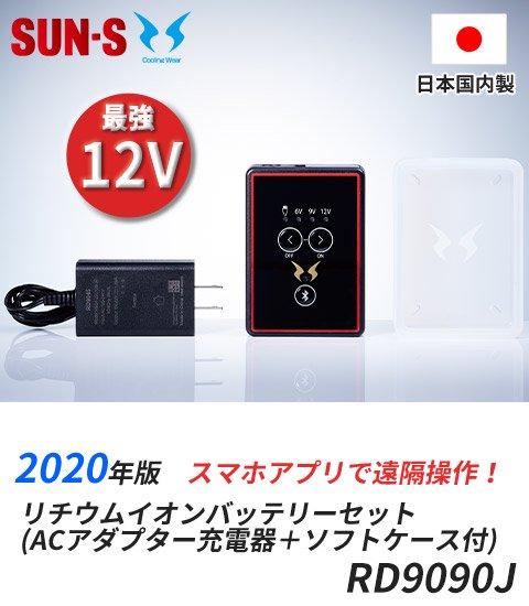 【2020年新型最強12V】サンエス空調風神服用リチウムイオンバッテリーセット(バッテリー+ACアダプター+ソフトケース)スマホ充電可能|サンエス RD9090J