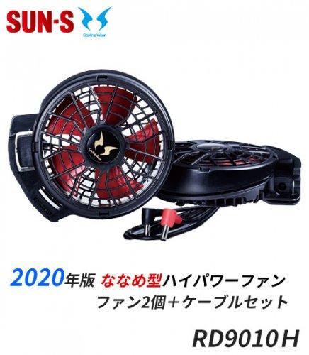 【2020年新型】サンエス空調風神服用 ななめ型ハイパワーファン(2個)+ケーブルセット |サンエス RD9010H