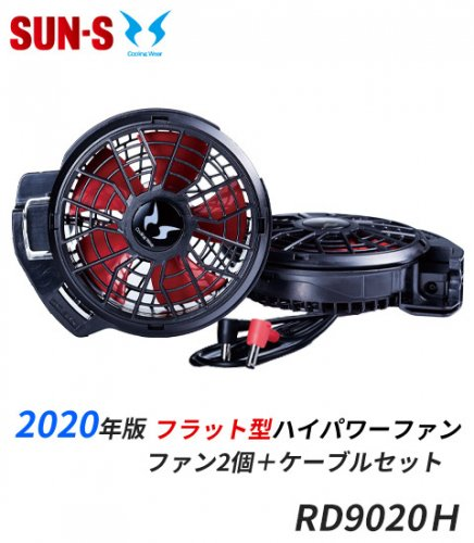 【2020年新型】サンエス空調風神服用 フラット型ハイパワーファン(2個)+ケーブルセット |サンエス RD9020H