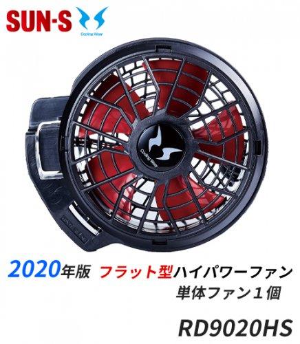 【2020年新型】サンエス空調風神服用 フラット型ハイパワーファン単体(1個)|サンエス RD9020HS