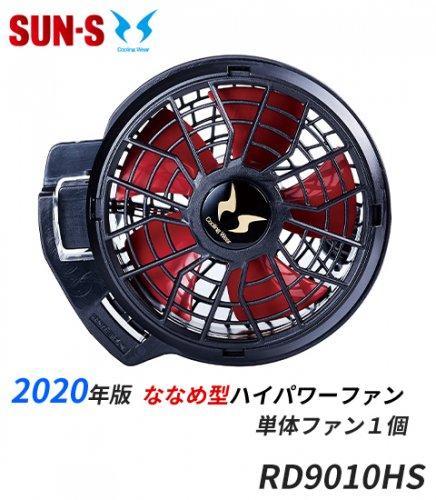 【2020年新型】サンエス空調風神服用 ななめ型ハイパワーファン単体(1個)|サンエス RD9010HS