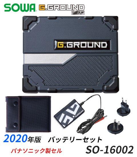 【2020年新型】SOWA G.GROUND GEAR用 バッテリーセット(バッテリー+ケース+充電器+変換プラグ)|桑和 SO-16002