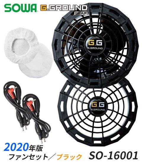 【2020年新型】SOWA G.GROUND GEAR用  ファンセット(ファン2個+ケーブル+ホコリフィルター)色:ブラック|桑和 SO-16001