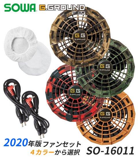桑和 SOWA(G.GROUND GEAR)SO-16011 ファンセット(カモフラグリーン/リアルツリーカモ/カモフラレッド/ウッド)