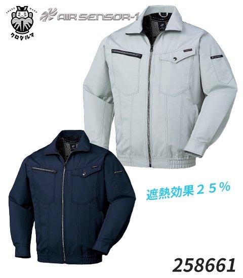 エアーセンサー1 アルミボンディング加工で25%の遮熱効果を発揮する空調長袖ブルゾン単体(服のみ)|クロダルマ 258661