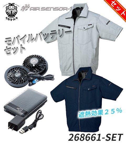 【KS-10セット】エアーセンサー1 アルミボンディング加工で25%の遮熱効果を発揮する空調半袖ブルゾン+ファン+バッテリーセット|クロダルマ 268661-SET