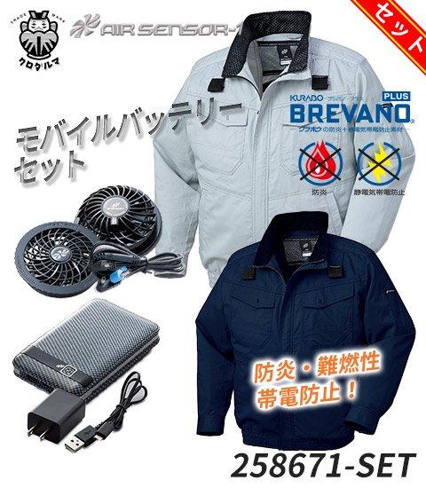 商品型番:258671-SET 【KS-10セット】エアーセンサー1 防炎・難燃繊維で安全性を高めたフルハーネス対応長袖ブルゾン+ファン+バッテリーセット クロダルマ 258671-SET