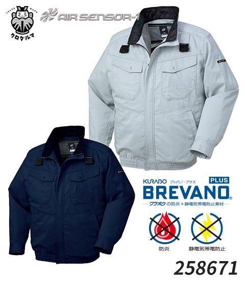 商品型番:258671|エアーセンサー1 防炎・難燃繊維で安全性を高めたフルハーネス対応長袖ブルゾン単体(服のみ)|クロダルマ 258671