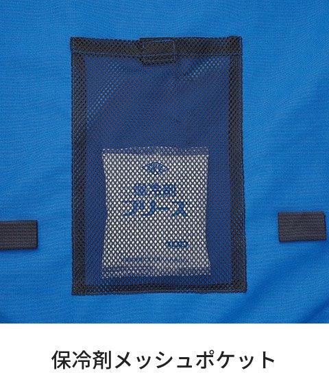 サンエス KU92046:保冷剤メッシュポケット