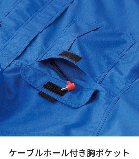 サンエス KU92046:ケーブルホール付き胸ポケット