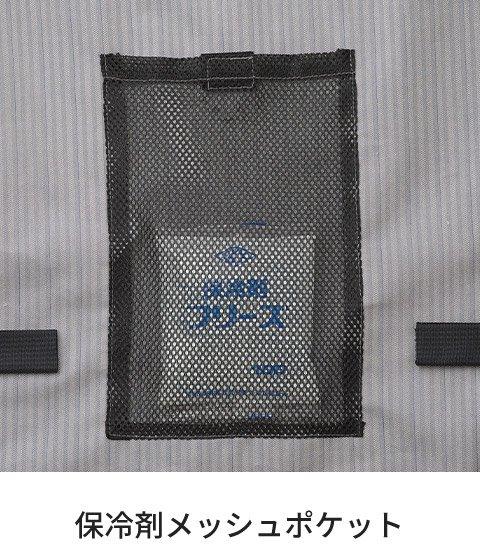 サンエス KU92036:保冷剤メッシュポケット
