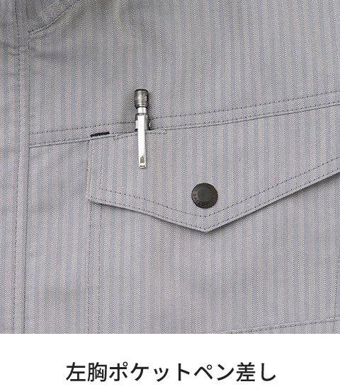 サンエス KU92036:左胸ポケットペン差し