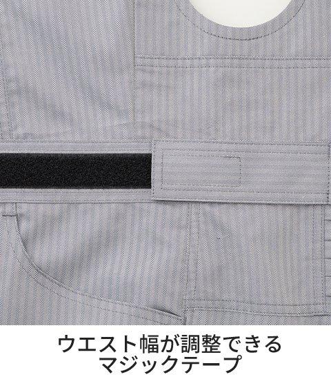 サンエス KU92036:ウエスト幅が調整できるマジックテープ