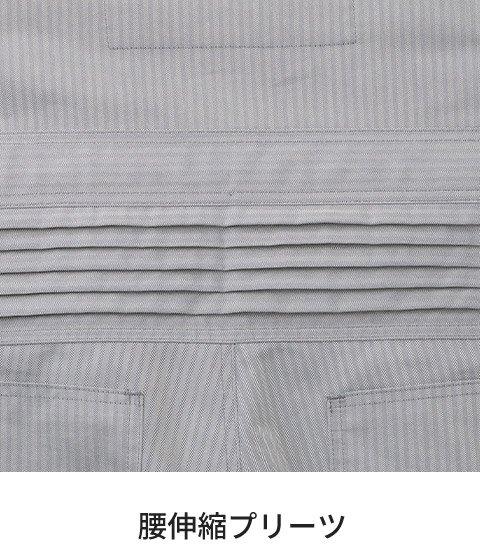 サンエス KU92036:腰伸縮プリーツ