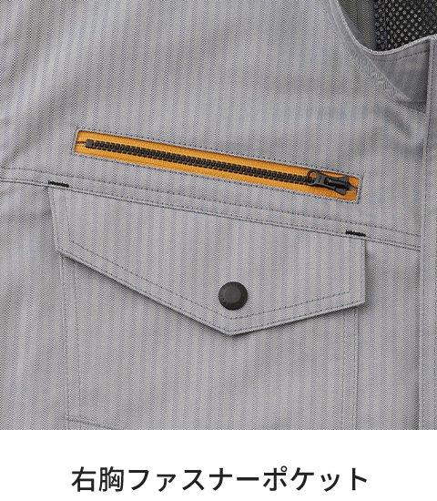 サンエス KU92036:右胸ファスナーポケット